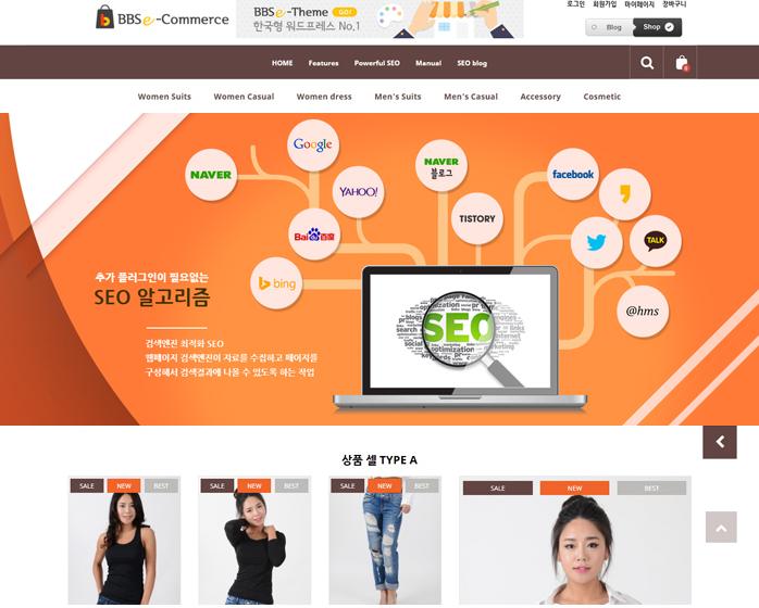 [쇼핑몰]Blog Shop